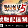 『戦国無双5』PS4/XboxOne/スイッチの体験版がいきなり配信開始!セーブデータは本編に引き継ぎ可能