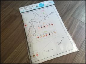 【100均】キャンドゥのシンプル日本地図ポスター
