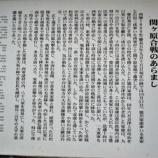 『★石田三成陣跡★1』の画像