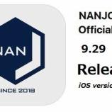 『待ってました!【NANJ】NANJCOIN Official wallet iOS版がリリース! GAS代無料!? その実力は? ウォレットインストールはこちらから』の画像