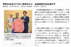 民主党「国会でのかりゆし(沖縄の正装)着用は認めない。沖縄を特別扱いするな!」???