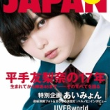 『平手友梨奈「ROCKIN,ONJAPAN6月号」表紙 キタ━━━━(゚∀゚)━━━━!!』の画像