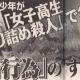 【閲覧注意】女子高生コンクリート殺害事件、海外で地味に人気がある模様
