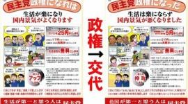 【バカッター】立憲・石垣のりこ「今年も消費税廃止、最低賃金2000円を実現するため邁進します!」