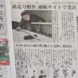 『\中日新聞掲載/ 全国から注文続々!  ECショップ『刀部(かたなべ)』』の画像