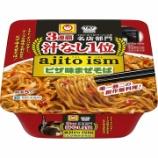 『【コンビニ:まぜそば】マルちゃん ajito ism ピザ味まぜそば』の画像