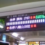 『都営新宿線(その1) 夕ラッシュ時・本八幡から笹塚まで乗車してきました!』の画像