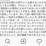 『乃木坂ファンが大激怒!!!ジェジュンのコロナ感染 嘘の投稿にファンが混乱状態に・・・』の画像