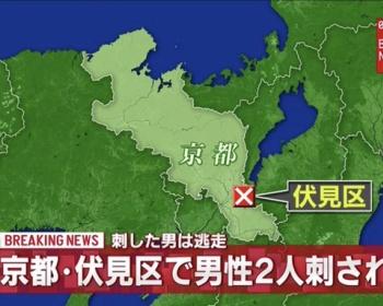 【速報】京都・伏見で男2人が刃物で刺され意識不明、犯人は逃走 通り魔の可能性も