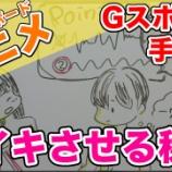 『女性を手マン・挿入でGスポットでイカせる方法徹底解説!アニメーション!』の画像