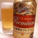 【家ビール】キリン 一番搾り プレミアム 第一等品東北産ホップ使用