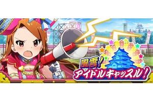 【グリマス】イベント「風雲!アイドルキャッスル!」開幕!
