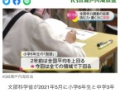 【悲報】香川県、ゲームを禁止したけど子供は勉強しないwwwww