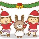 『【クリップアート】クリスマスの衣装で踊る子供たちのイラスト』の画像