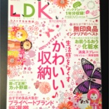 『月刊LDK5月号』の画像