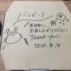 家でカフェ飯◆嬉しい手書きと出前館が便利♪