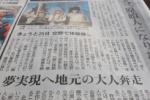 朝日新聞に掲載されました!~『原始人の生活をしよう!』が記事になりました!~