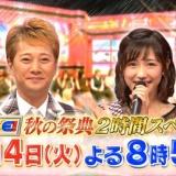 10月4日に「UTAGE! 秋の祭典2時間スペシャル」を放送
