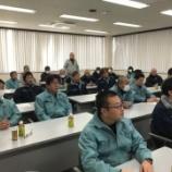『2/1 浜町支店 安全衛生会議』の画像