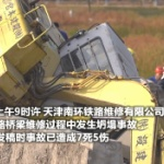 【動画】中国、天津市の改修工事中の鉄道橋が崩落!作業員12人が死傷する…。