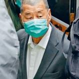 『【香港最新情報】「黎智英氏ら違法集結の罪を認める」』の画像