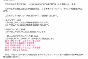 【ミリシタ】「THEATER TALK PARTY☆」開催!&7月開催情報公開!周年イベントは6/29より開催!+他
