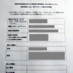 機械道楽 弐番館