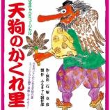 『(再再掲)ミュージカル「天狗のかくれ里」 次の日曜日2月22日開演!』の画像