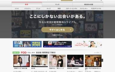 『BSBファン必見のドラマ「彼女たちの時代」をフジテレビオンデマンド(FOD)で観る』の画像