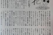 石田純一さん 「SNSのせいで日本人の教養偏差値が下がっている。みんな新聞を読もう」
