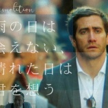 『【動画】【洋画】雨の日は会えない、晴れた日は君を想う』の画像