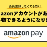 『Amazon Payがキャッシュレスの大本命か?決済代金の5%還元にも参加で、実店舗の決済にも進出。』の画像