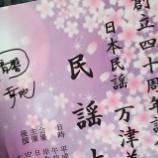 『日本民謡 創立40周年記念』の画像