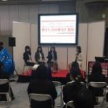 『メッセナゴヤで、愛知ブランド企業×あいちウーマノミクス×OKa-Biz「働く女性とこれから働く女子の座談会」に登壇です!』の画像
