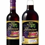 『【新商品】「ボン・ルージュ プレミアム ペットボトル 赤」を通年発売』の画像