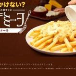『カケテミーヨ!』の画像