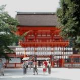 『いつか行きたい日本の名所 賀茂御祖神社(下鴨神社)』の画像