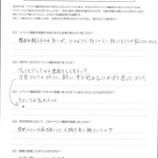 『2021年1月19日(火) 豊橋開催 セミナー集客ページをペライチで作ろう お客様の声1』の画像