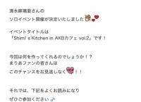 3/12に清水麻璃亜ソロイベント「Shimi's Kitchen in AKBカフェ vol.2」開催決定!