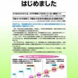 『戸田市で全国初となる教育の取り組みが始まります!』の画像