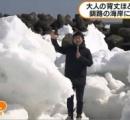 北海道・釧路市に9年ぶり流氷…警察が注意呼び掛け
