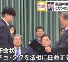 【韓国の反応】チョグク任命後、文大統領支持率が上昇し47.2%を記録! 韓国人「私の周りにはムンの支持者が一人もいないのに…」