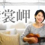 『YouTube「襟裳岬(えりもみさき)」』の画像