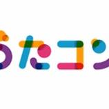 『【乃木坂46】渡辺みり愛×岩本蓮加、本日の『うたコン』代打出演決定キタ━━━━(゚∀゚)━━━━!!!』の画像