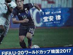 【 速報動画 】U20日本代表、堂安のゴールで同点!2-2!