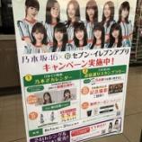 『『乃木坂46×セブンイレブンアプリ』ポスター画像が公開キタ━━━━(゚∀゚)━━━━!!!』の画像