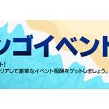 『【ヴェンデッタ】【再開】サマービンゴイベントのお知らせ』の画像