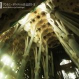 『ガウディ建築世界遺産』の画像