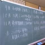 『【桐生教室】2016年9月12日(月)のレポート』の画像