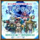 「いばらの巫女と滅びの神」発売直前スペシャル